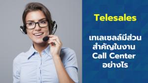 telesale เทเลเซลล์ การขายทางโทรศัพท์